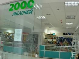 Магазин 2000 мелочей_1