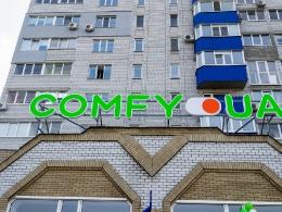 COMFY.UA